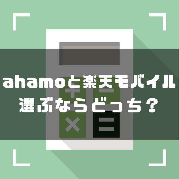 ahamoと楽天モバイルどっちがお得?メリット・デメリットや料金などで徹底比較