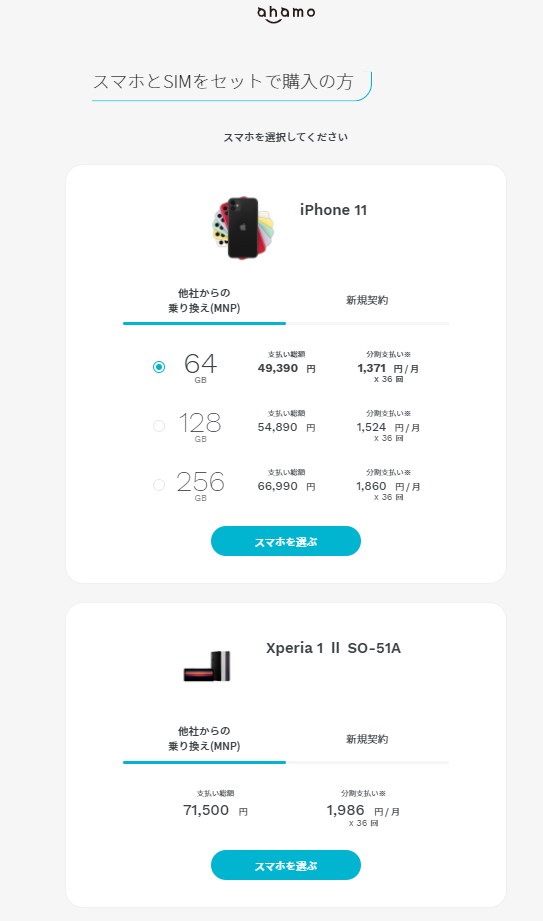 アハモ iPhone 機種選択