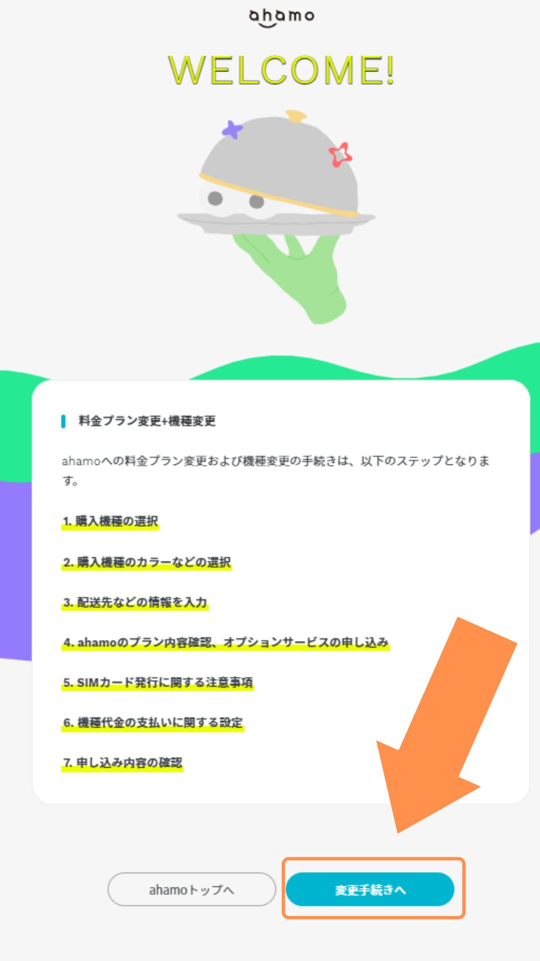 申し込み docomo アハモ 【重要】料金プラン「ahamo」を契約予定のお客さまへ(更新)