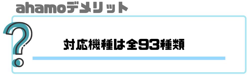 ahamo_デメリット_対応機種は全93種類