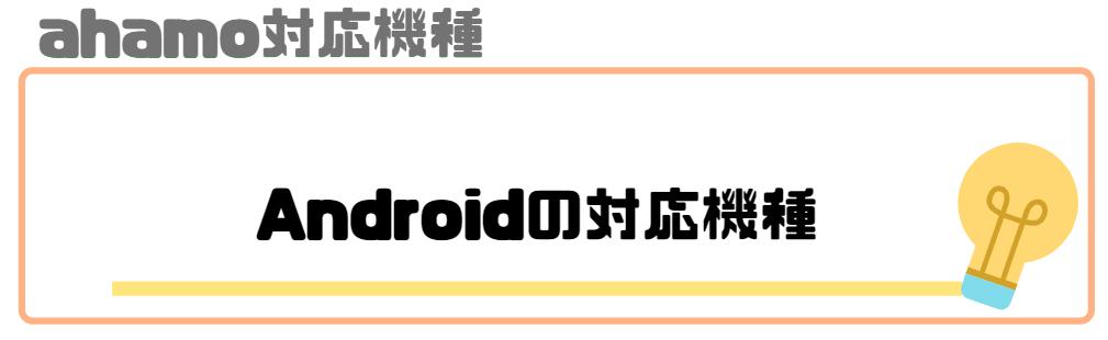 ahamo_デメリット_Android対応機種