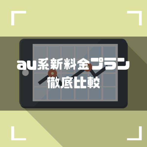 au系新料金プラン(使い放題MAX 5G・UQモバイル・povo)を徹底比較!