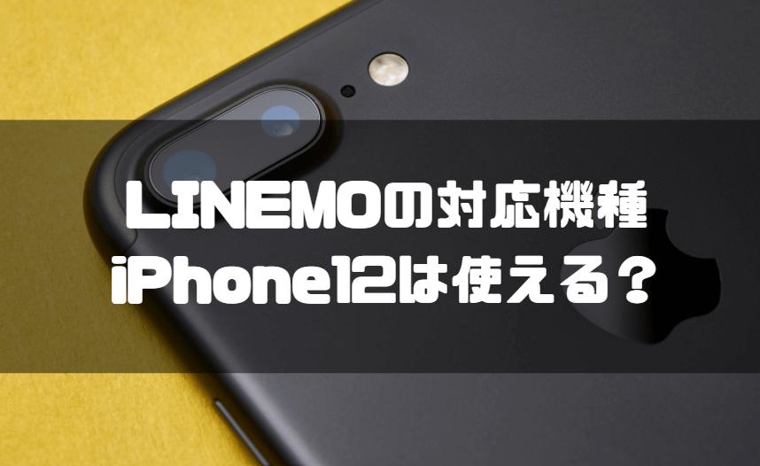 LINEMO_評判_LINEMO対応機種やiPhone12シリーズは使えるのか