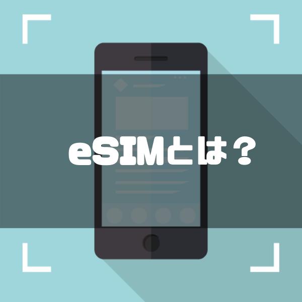 eSIMとは?基本知識からおすすめスマホまで完全ガイド【2021年最新版】