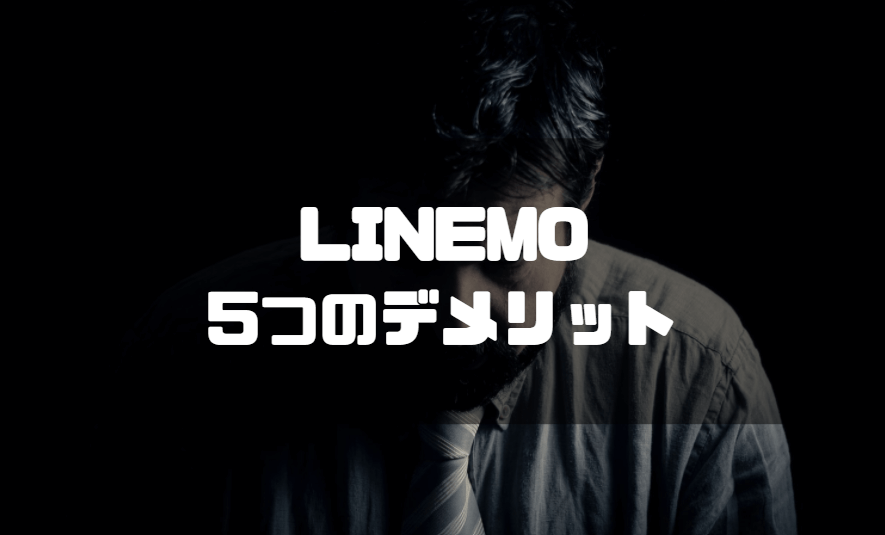 LINEMO_評判_LINEMO5つのデメリット