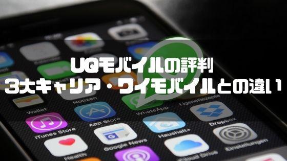 UQモバイル_評判_3大キャリア_比較
