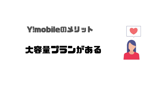 Y!mobile_メリット_大容量プラン