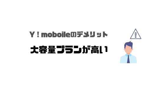 Y!mobile_デメリット_大容量プラン_高い