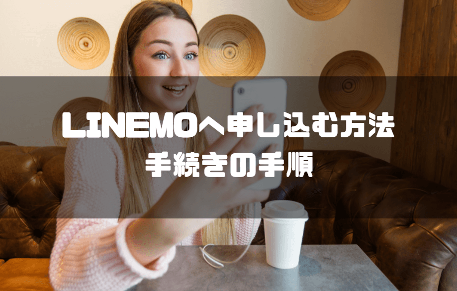 LINEMO_iPhone_申し込む方法や手続きの手順