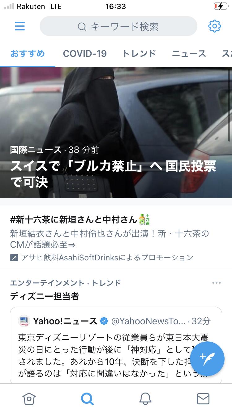 楽天モバイル_Twitter