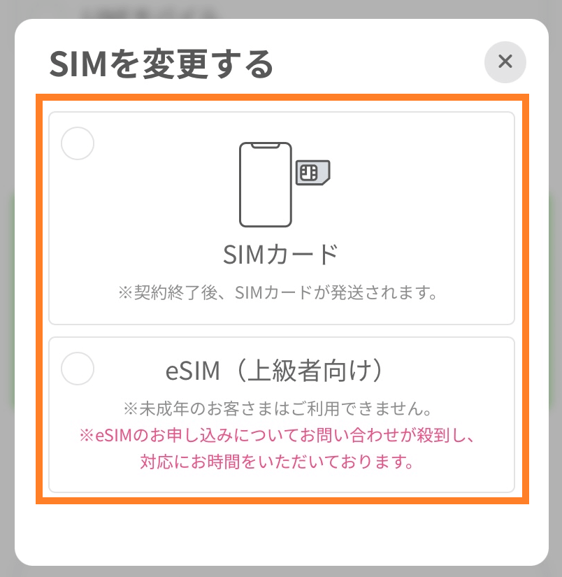 LINEMO_iPhone_LINEMO申し込み手続き5