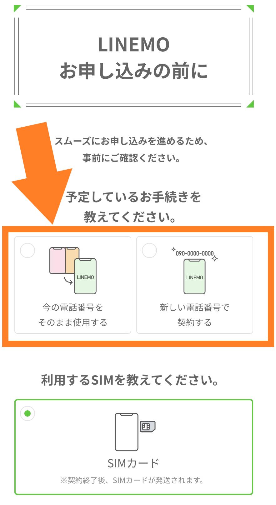LINEMO_iPhone_LINEMO申し込み手続き2