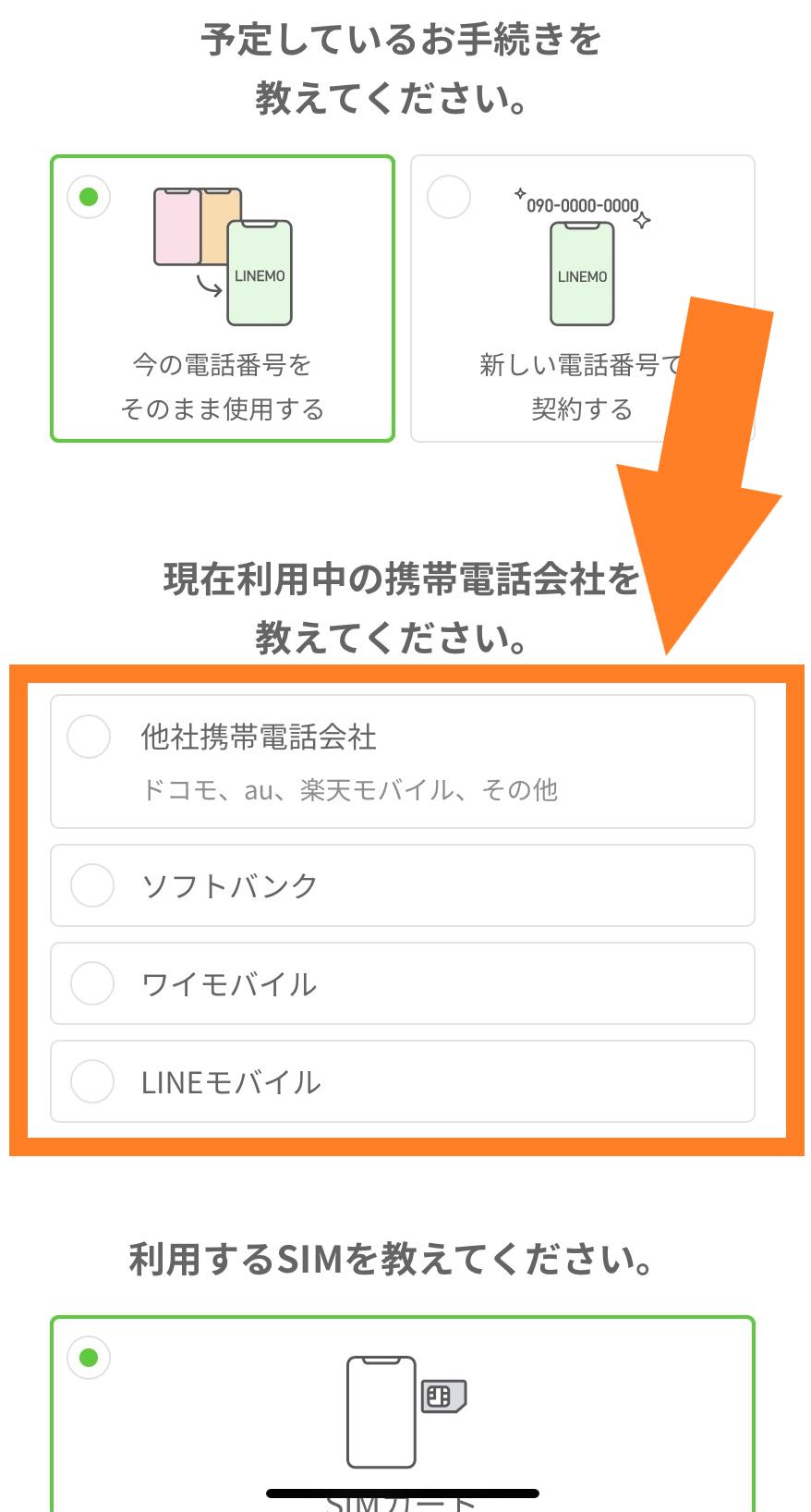 LINEMO_iPhone_LINEMO申し込み手続き3