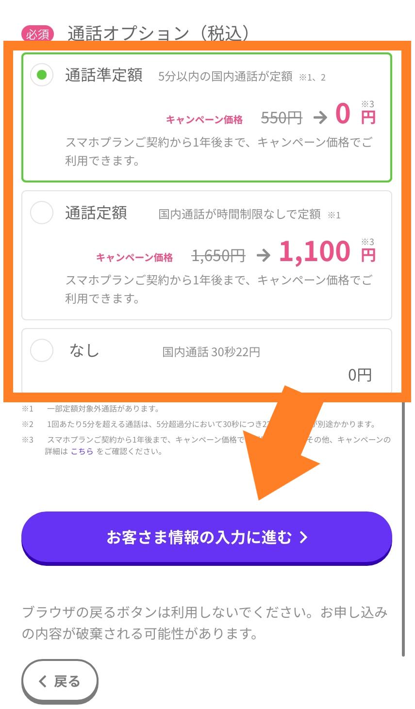LINEMO_iPhone_LINEMO申し込み手続き7