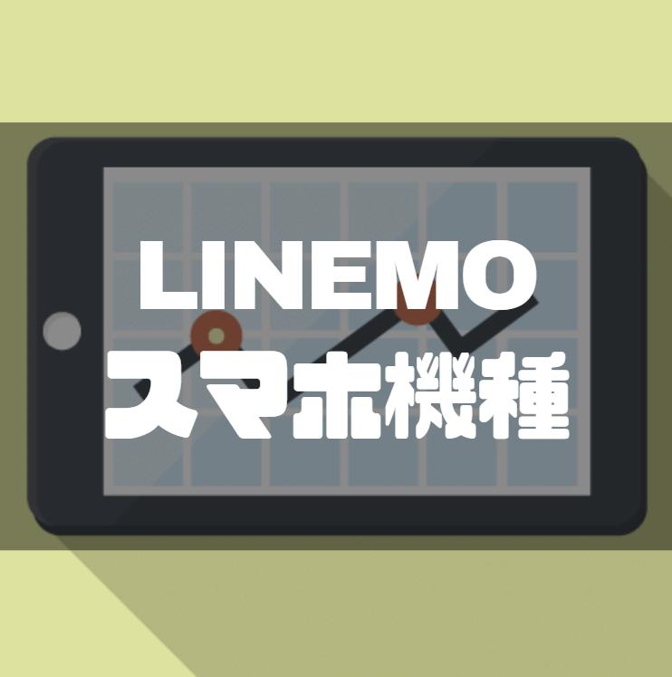 LINEMO(ラインモ)おすすめスマホ機種【厳選20選】対応機種や割引キャンペーン最新情報まとめ
