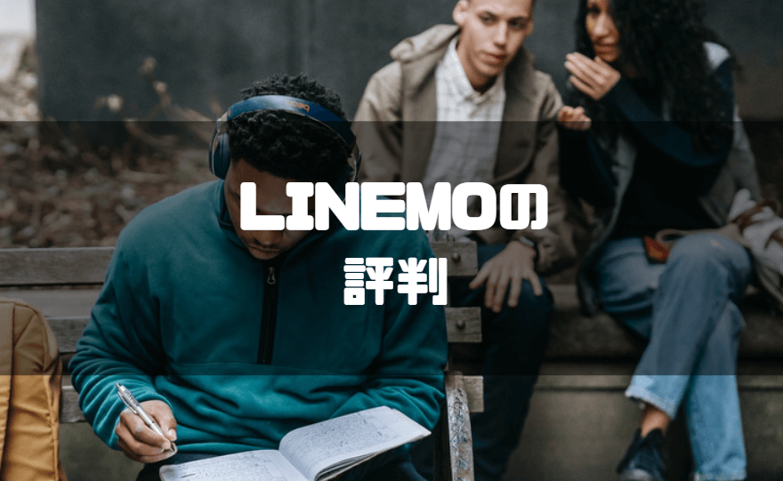 LINEMO_評判_良い評判と悪い評判