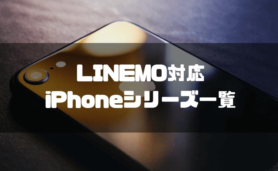 LINEMO_iPhone_LINEMO対応機種のiPhoneシリーズ一覧