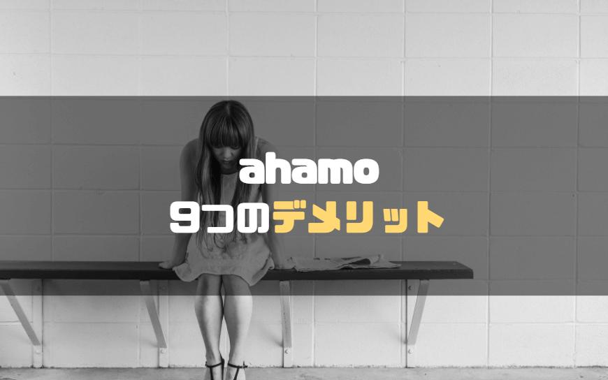 ahamo_デメリット_9つのデメリット