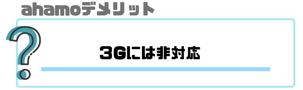 ahamo_デメリット_3Gには非対応