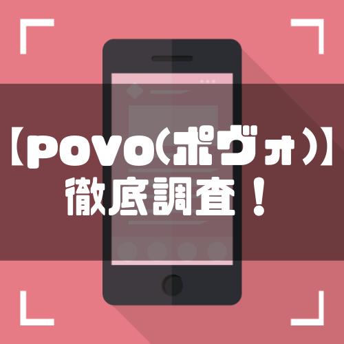 povo_機種変更