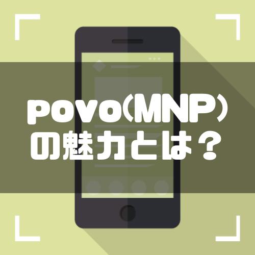 povo_mnp_魅力