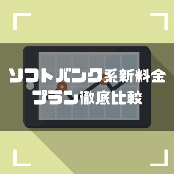 ソフトバンク系新料金プラン(ソフトバンク・ワイモバイル・LINEMO)徹底比較