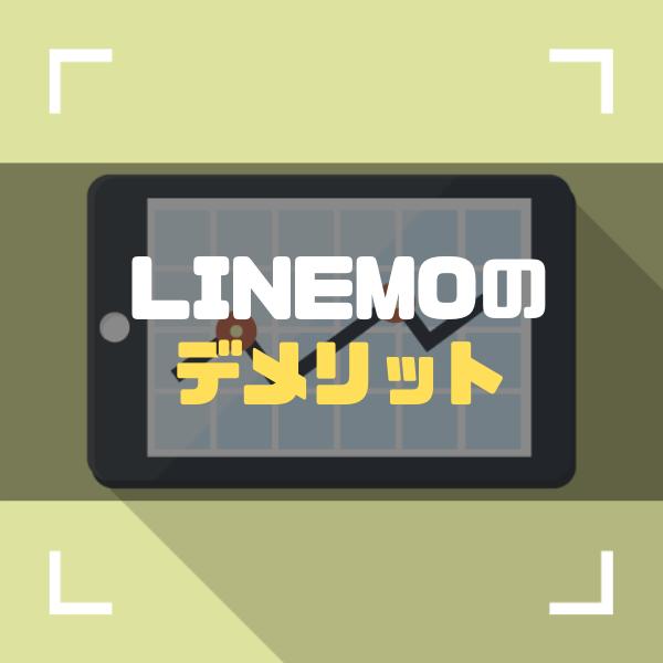 LINEMO(ラインモ)のデメリット・メリットを完全ガイド!LINEMOの落とし穴やおすすめな人まで徹底解説