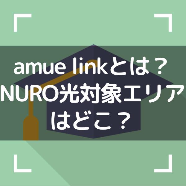 amue linkとは?使い方、価格は?NURO光サービス対象エリアはどこ?
