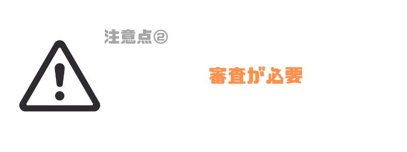 ワイモバイル_機種変更_審査