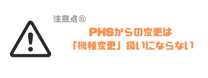 ワイモバイル_機種変更_PHS