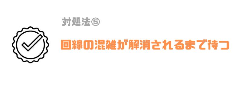 Y!mobile_ワイモバイル_速度_通信速度_通信制限_対処法_混雑