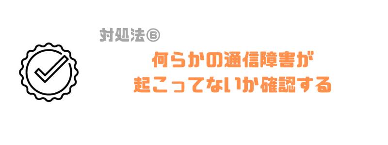 "Y!mobile_ワイモバイル_速度_通信速度_通信制限_対処法_通信障害"""