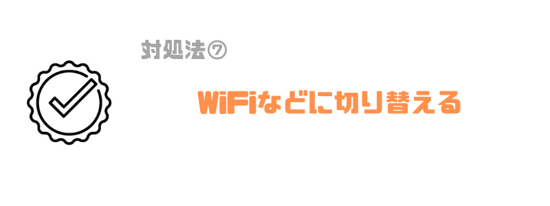 Y!mobile_ワイモバイル_速度_通信速度_通信制限_対処法_WiFi