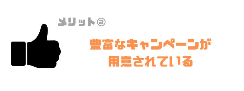 Y!mobile_ワイモバイル_速度_通信速度_キャンペーン