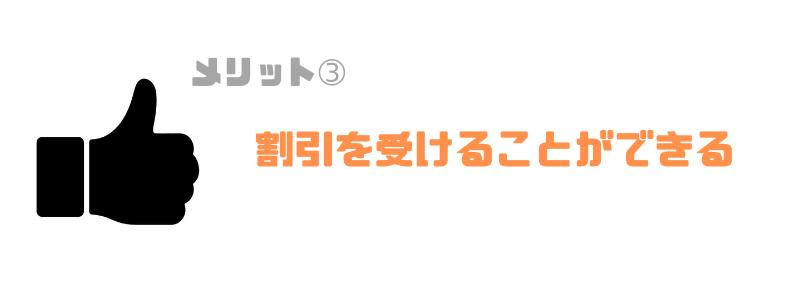 Y!mobile_ワイモバイル_速度_通信速度_割引