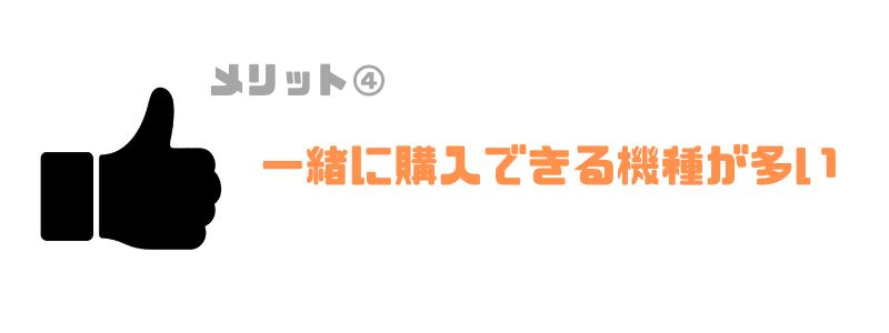 Y!mobile_ワイモバイル_速度_通信速度_機種