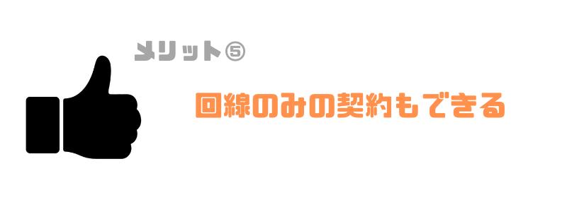 Y!mobile_ワイモバイル_速度_通信速度_回線