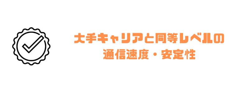 Y!mobile_ワイモバイル_速度_通信速度_安定性_大手キャリア
