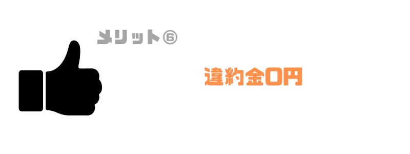 Y!mobile_ワイモバイル_速度_通信速度_違約金0円