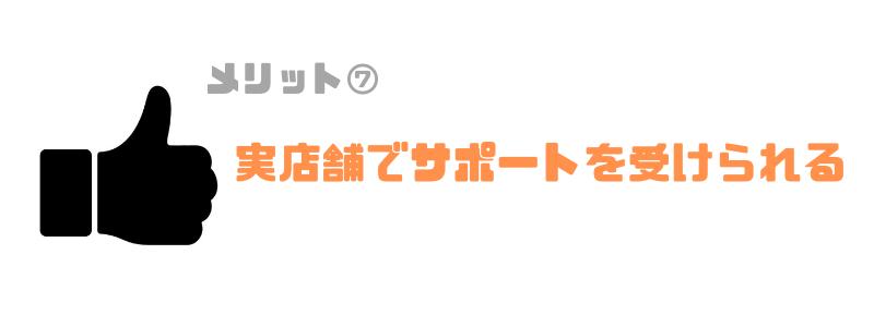 Y!mobile_ワイモバイル_速度_通信速度_実店舗_サポート