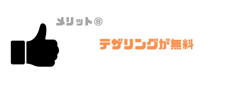 Y!mobile_ワイモバイル_速度_通信速度_テザリング_無料