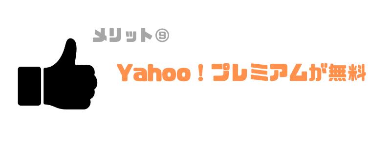 Y!mobile_ワイモバイル_速度_通信速度_Yahoo!プレミアム