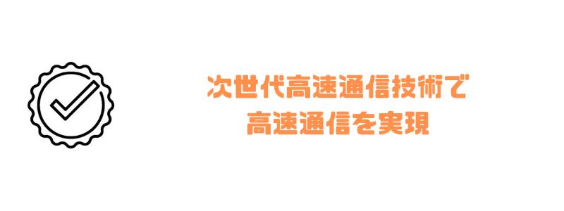 Y!mobile_ワイモバイル_速度_通信速度_高速通信_次世代高速通信技術