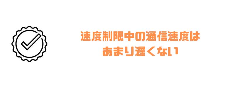 Y!mobile_ワイモバイル_速度_通信制限_速度制限中