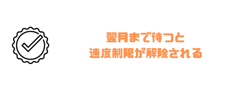 Y!mobile_ワイモバイル_速度_翌月_速度制限解除