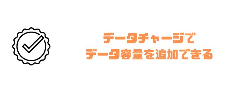 Y!mobile_ワイモバイル_速度_通信速度_データチャージ_データ容量
