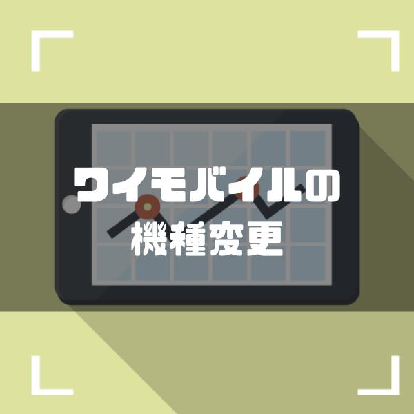 ワイモバイル_機種変更_アイキャッチ
