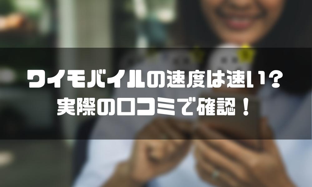 Y!mobile_ワイモバイル_速度_通信速度_口コミ_評判