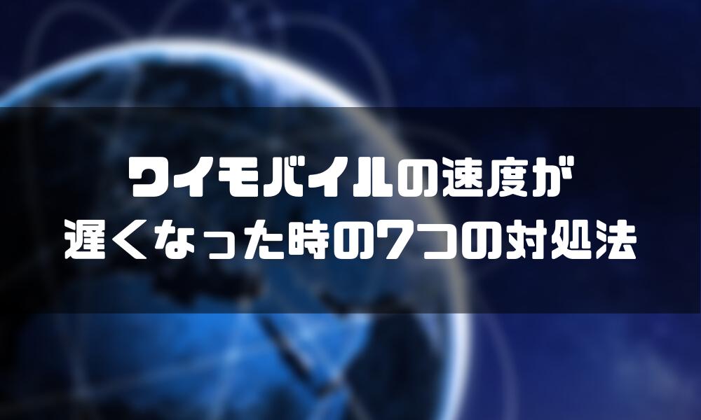Y!mobile_ワイモバイル_速度_通信速度_対処法_7つ