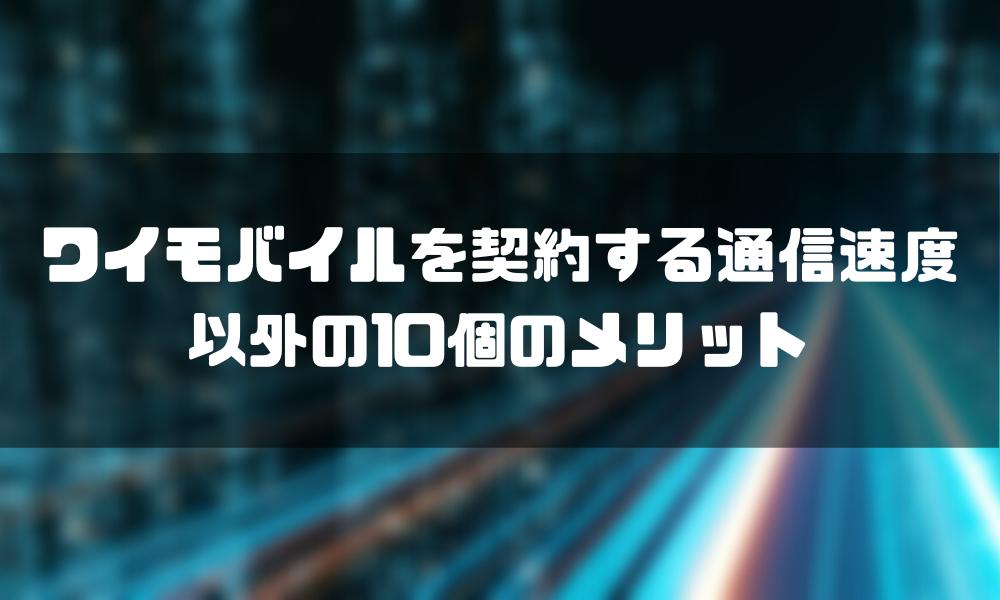 Y!mobile_ワイモバイル_速度_通信速度_メリット